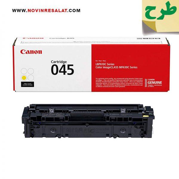 تونر کارتریج طرح اصلی زرد Canon 045