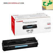 تونر کارتریج طرح اصلی Canon EP22