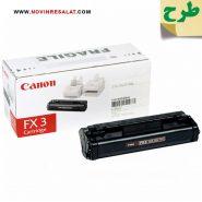 تونر کارتریج طرح اصلی Canon FX3